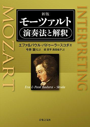 Mirror PDF: 新版 モーツァルト 演奏法と解釈