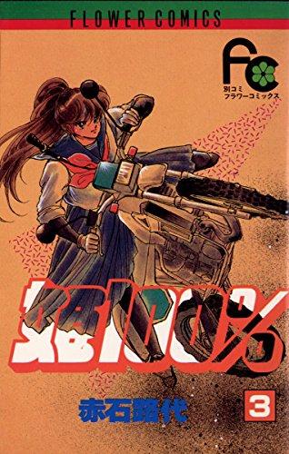 姫100%(3) (フラワーコミックス) - 赤石路代
