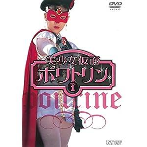 """美少女仮面ポワトリン VOL.1 [DVD]"""""""