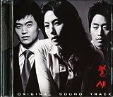 火の鳥(ブルセ) / Firebird (韓国盤)Original TV Soundtrack