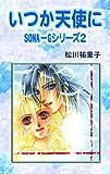 いつか天使に SONA-Gシリーズ2 (少女宣言)