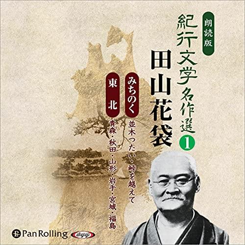 『紀行文学名作選 田山花袋〈みちのく、東北編〉 1』のカバーアート