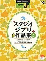 STAGEA・ELポピュラー・シリーズ(9~8級)Vol.38 スタジオジブリ作品集5