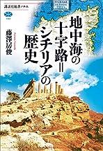 表紙: 地中海の十字路=シチリアの歴史 (講談社選書メチエ) | 藤澤房俊
