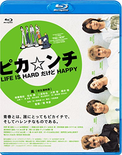 ピカ☆ンチ LIFE IS HARD だけど HAPPY [Blu-ray]