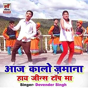 Aaj Kalo Zamana Haye Jeans Top Maa (Pahari)