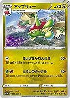 ポケモンカードゲーム S7R 050/067 アップリュー 竜 (U アンコモン) 拡張パック 蒼空ストリーム