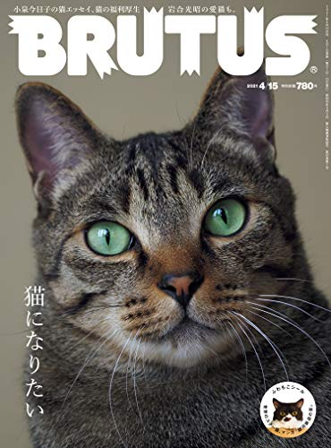 BRUTUS(ブルータス) 2021年 4月15日号 No.936 [猫になりたい] [雑誌]