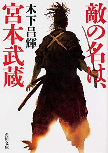 敵の名は、宮本武蔵 (角川文庫)