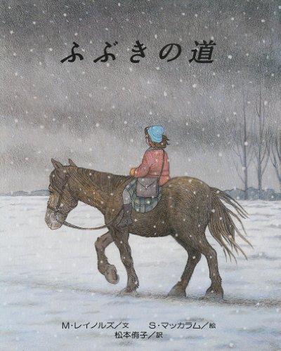 ふぶきの道 (世界の民族絵本集―カナダ)