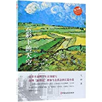 Cloud in the Sky (Novels of Yi Hua)/ Novel Colletion of Modern Writers in China (Chinese Edition)