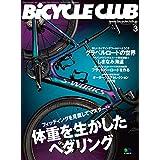 BiCYCLE CLUB (バイシクルクラブ)2020年3月号 No.419(体重を生かしたペダリング)[雑誌]
