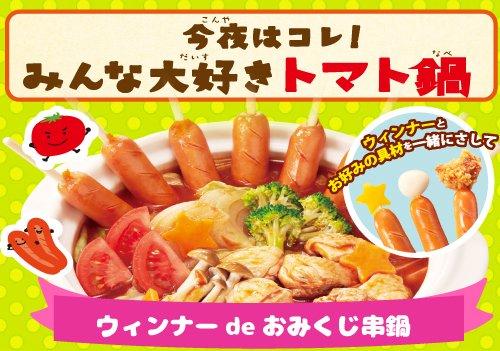 カゴメ トマト 鍋