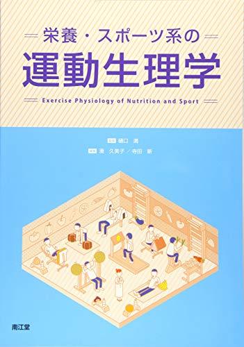 栄養・スポーツ系の運動生理学