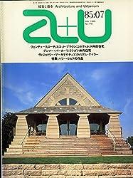 建築と都市 a+u(エー・アンド・ユー) 1985年7月号