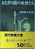 おとぎの国の妖精たち―小泉八雲怪談集 (現代教養文庫)