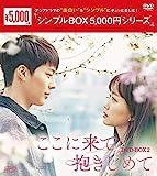 ここに来て抱きしめて DVD-BOX2<シンプルBOX 5,000円シリーズ>[DVD]