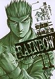 RAINBOW(11) (ヤングサンデーコミックス)