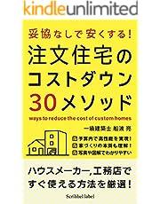 妥協なしで安くする!注文住宅のコストダウン30メソッド かえる家づくりメソッド (Scribbel label)