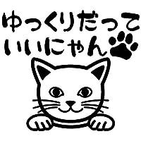 nc-smile のぞき見ステッカー ネコ 「ゆっくりだっていいにゃん」 肉球 ゆっくり走ります (ブラック)