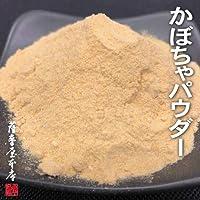 味は芸術「薩摩屋本店」 国産乾燥野菜シリーズ 乾燥かぼちゃパウダー 1kg 九州産100%