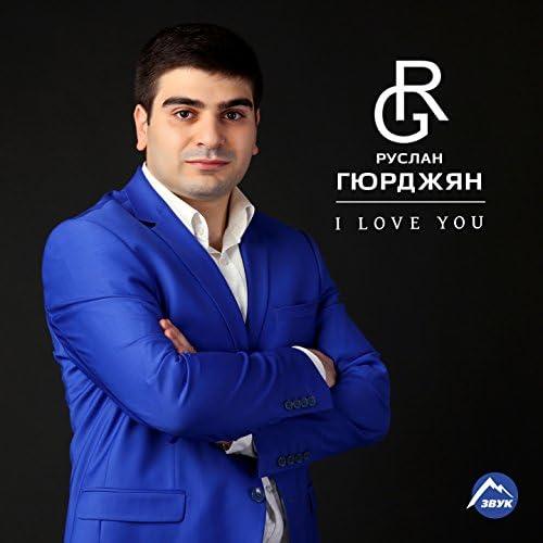 Руслан Гюрджян
