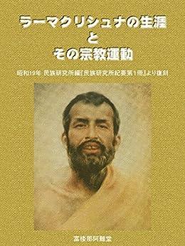 [渡邊照宏, puru]の〔復刻版〕ラーマクリシュナの生涯とその宗教運動