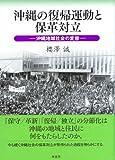 沖縄の復帰運動と保革対立 沖縄地域社会の変容