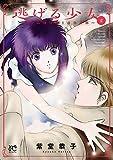 逃げる少女~ルウム復活暦1002年~ 2 (ボニータ・コミックス)