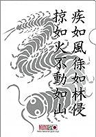 TWT-JAPAN 戦国 和紙 ファイル 武田信玄