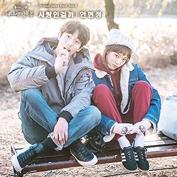 Weightlifting Fairy Kim Bok Joo OST PART 8