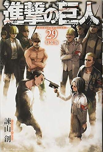 進撃の巨人(29)特装版 (プレミアムKC)