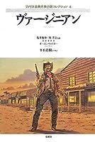 ヴァージニアン (アメリカ古典大衆小説コレクション)