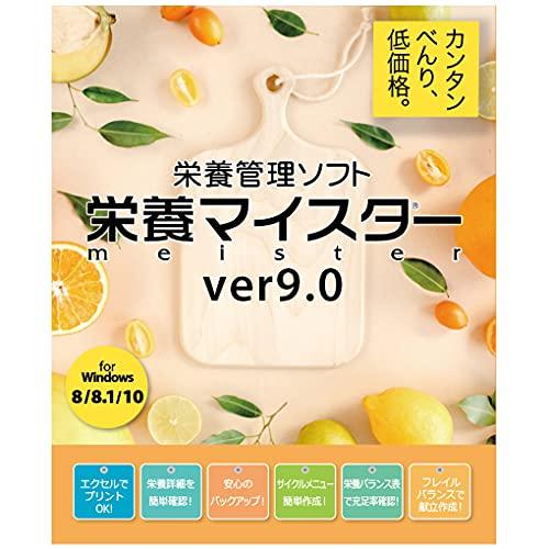 栄養計算ソフト「栄養マイスター」Ver9.0 BASIC版