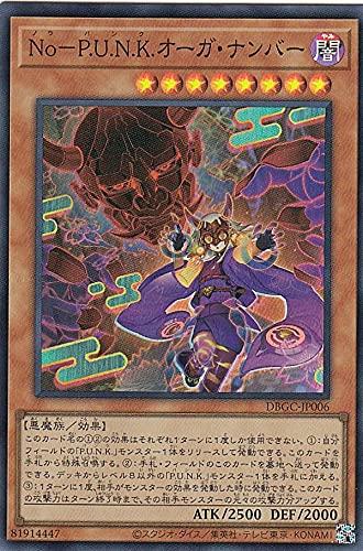 遊戯王 DBGC-JP006 No-P.U.N.K.オーガ・ナンバー (日本語版 スーパーレア) グランド・クリエイターズ