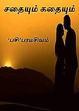 சதையும் கதையும் (Tamil Edition)
