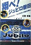 翔べ!ジュビロ磐田―オフトマジック サックスブルーの魅力が躍る!