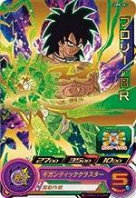 Super Dragon Ball Heroes / UMP-36 Broly: BR yfrustrado
