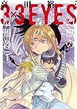3×3EYES 幻獣の森の遭難者(1) (ヤングマガジンコミックス)