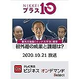 日経プラス10 10月21日放送