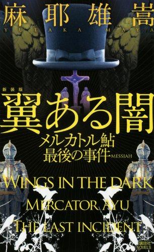 新装版 翼ある闇 メルカトル鮎最後の事件 (講談社ノベルス)