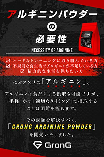 GronG(グロング)アルギニンパウダー1kgサプリメントアミノ酸400食分