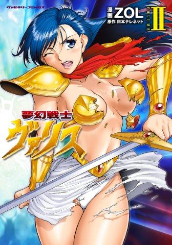 夢幻戦士ヴァリス2 (ヴァルキリーコミックス) - 日本テレネット, ZOL