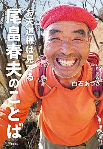 お天道様は見てる 尾畠春夫のことば (文春e-book)