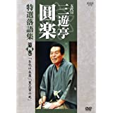 五代目 三遊亭圓楽 特選落語集 第4巻 [DVD]