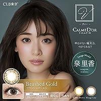 CalmeD'or キャレムドールワンデー V(ヴィー) 20枚入 【ブラッシュゴールド】 -4.75