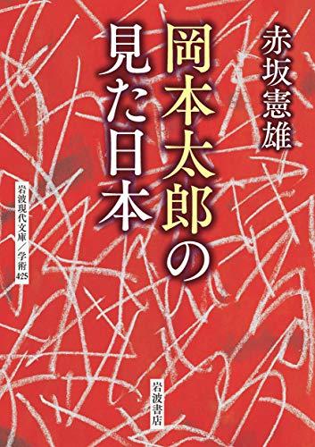 岡本太郎の見た日本 (岩波現代文庫)の詳細を見る