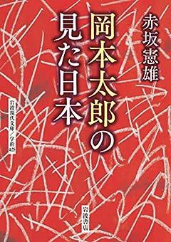 岡本太郎の見た日本 (岩波現代文庫 学術 425)