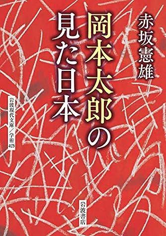 岡本太郎の見た日本 (岩波現代文庫, 学術425)