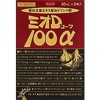 【第3類医薬品】ミオDコーワ100α 50mL ×4